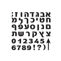 """Wild"" Hebrew Alphabet Die Cut separate letters"