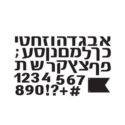 """Hadas"" Hebrew Alphabet Die Cut separate letters"