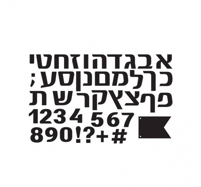 """Hadas"" Hebrew Alphabet Die Cut separate letters"