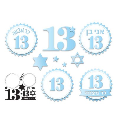 Bar Mitzva set Die Cuts