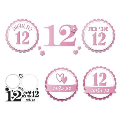 Bat Mitzva set Die Cuts
