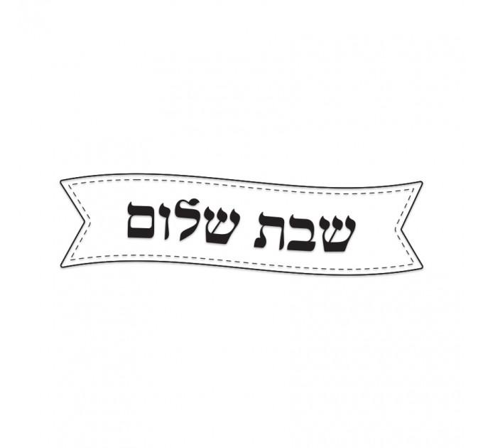 Shabat Shalom Die Cuts
