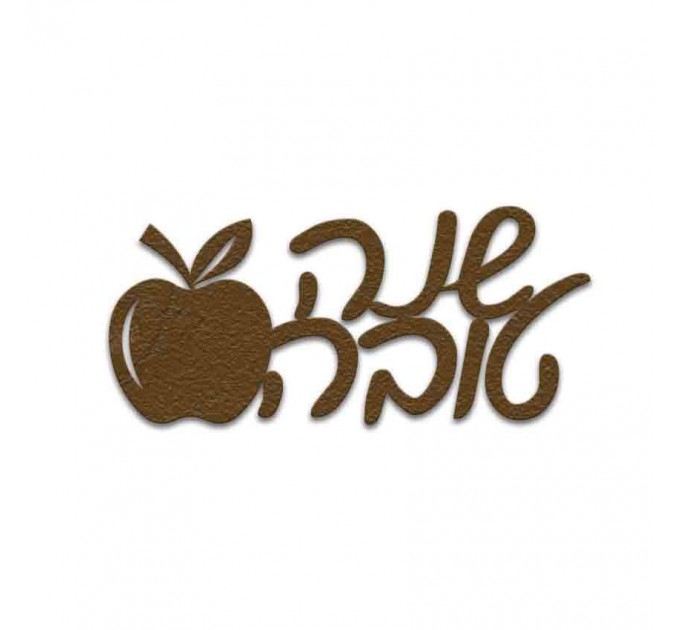 Shana Tova Hebrew Metal Die cuts