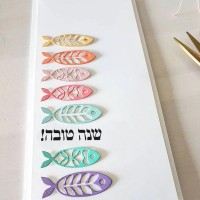 Rosh Shana Metal Die cut set