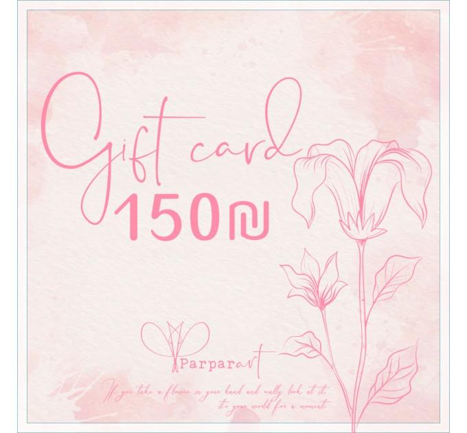 Gift card  150 nis
