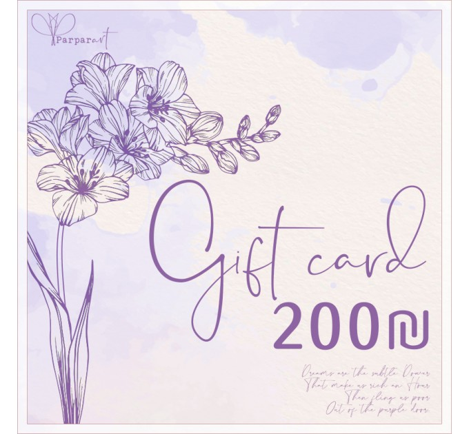 Gift card 200 nis