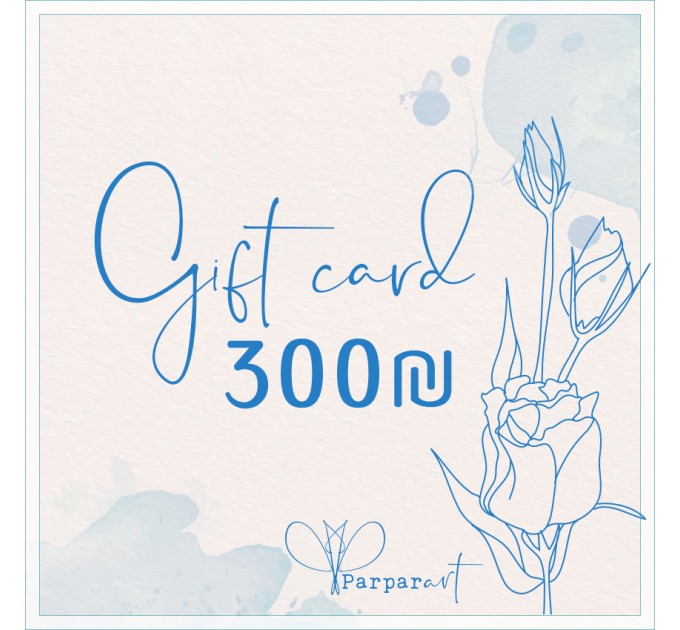 Gift card 300 nis